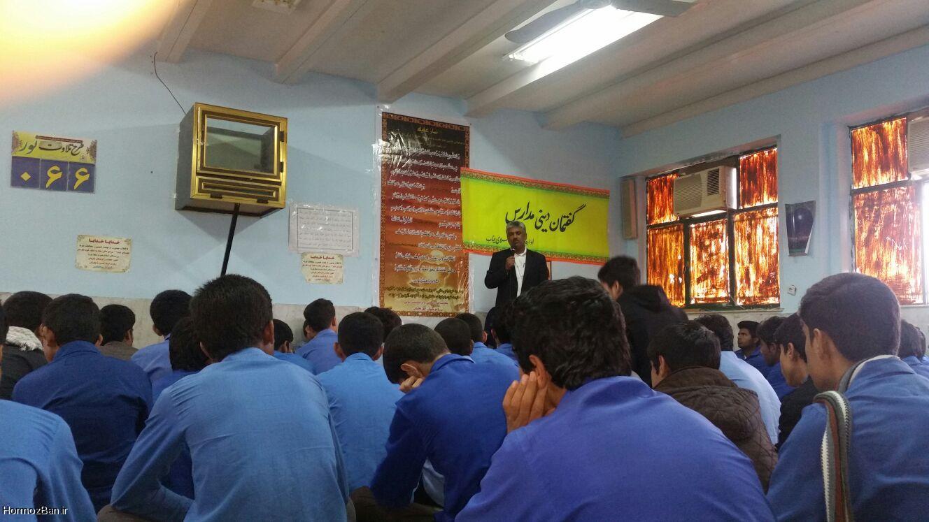 برگزاری گفتمان دینی در دبیرستان شبانه روزی ابوریحان هشت بندی
