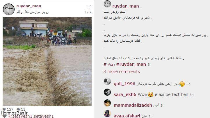 عکسی از روز بارانی شهر رویدر هرمزگان در اینستاگرام!