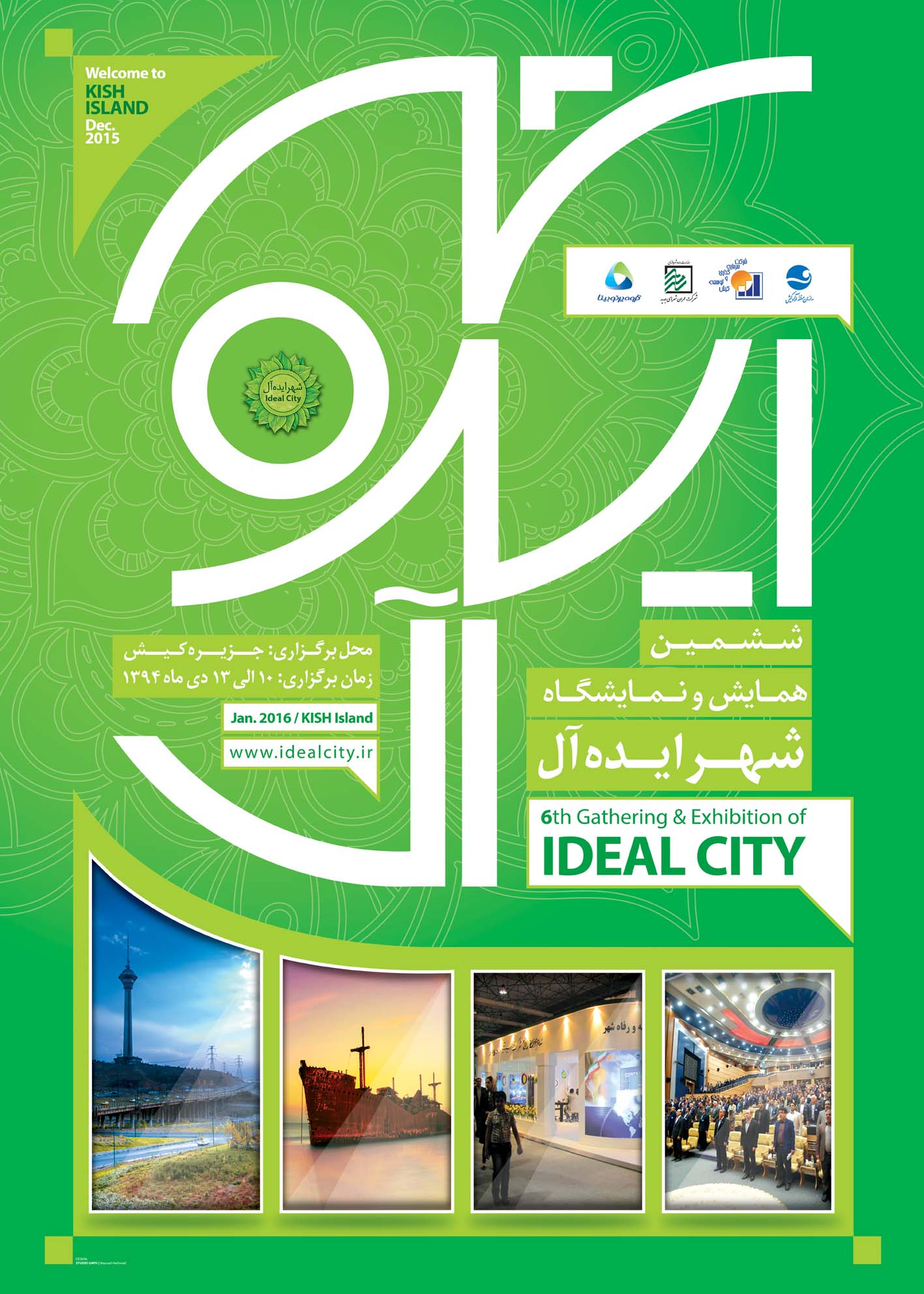 کیش میزبان نمایشگاه و همایش شهر ایده آل